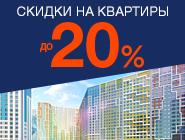 ЖК «Эталон-Сити» Скидка на квартиры - 20%